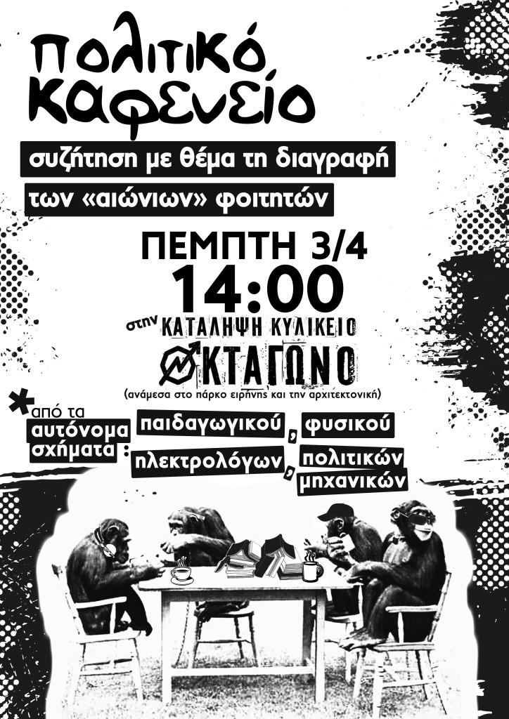 politiko_kafeneio
